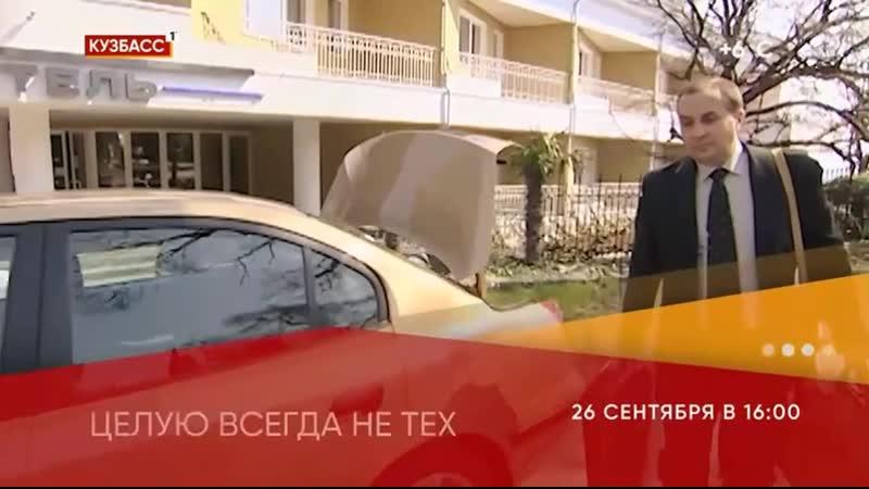 Анонсы и рестарт эфира Кузбасс 1 26 09 2020