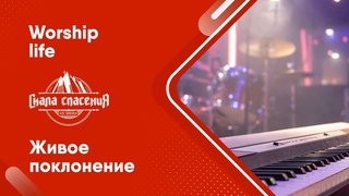 Живое поклонение церкви Скала Спасения/ Worship life g-12 Siberia 24 июля.