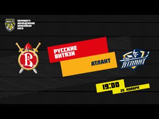 LIVE! Париматч МХЛ Русские Витязи - СМО МХК Атлант (  19:00)