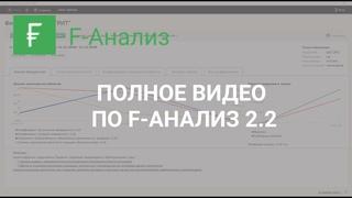 F-анализ 2.2: полный обзор программы