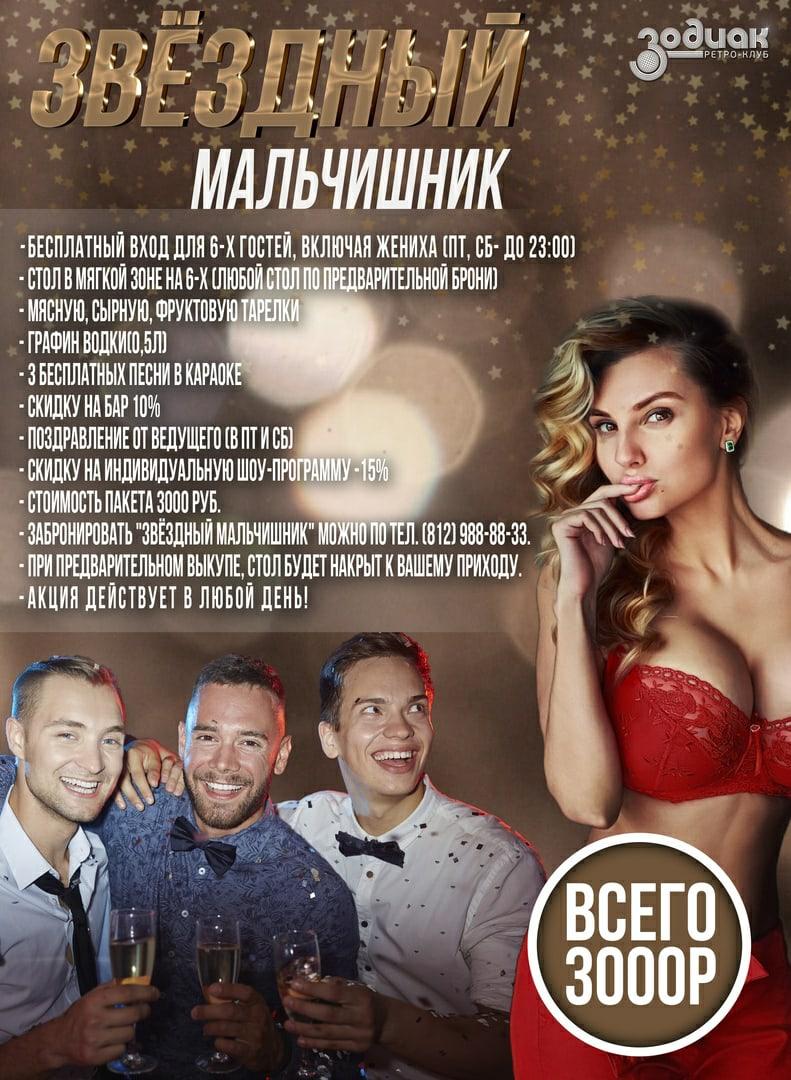 Караоке-клуб, паб «POESH'» - Вконтакте