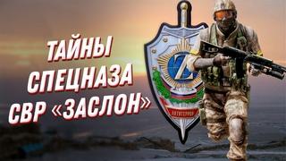 Тайны СВР: засекреченный спецназ Заслон службы внешней разведки