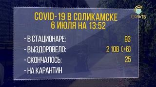 COVID-19: скачок заболеваемости ко вторникуСольТВ
