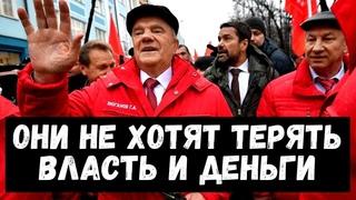 """""""Они не хотят терять деньги и власть"""". Народ о КПРФ и другой системной """"оппозиции"""""""