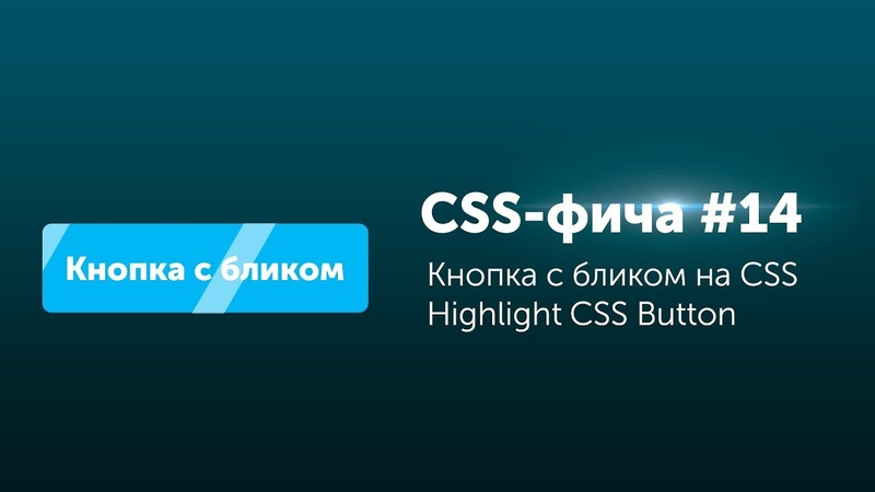 CSS фичи 14 ➤ Блик на кнопке CSS3 | Pure CSS hover button
