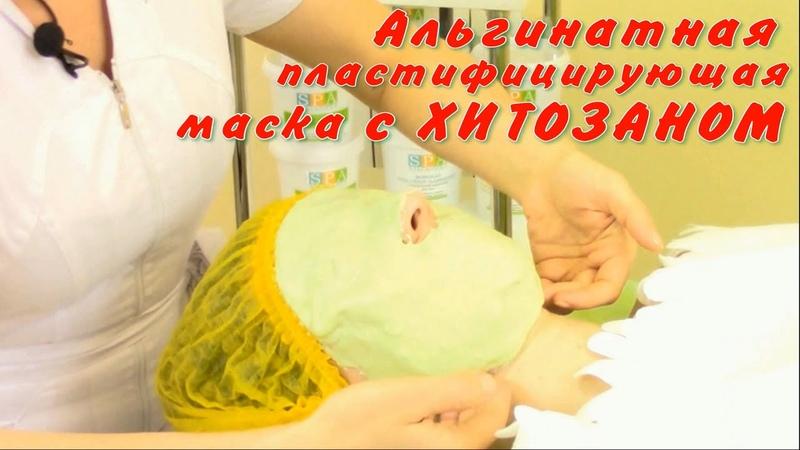Альгинатная пластифицирующая увлажняющая маска с хитозаном