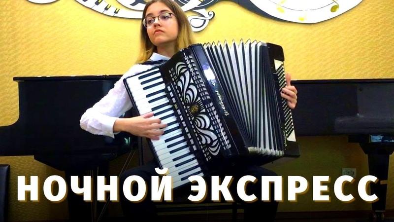Лавриненко Владислава аккордеон 3 к Е Дербенко Ночной экспресс ad accordion2020