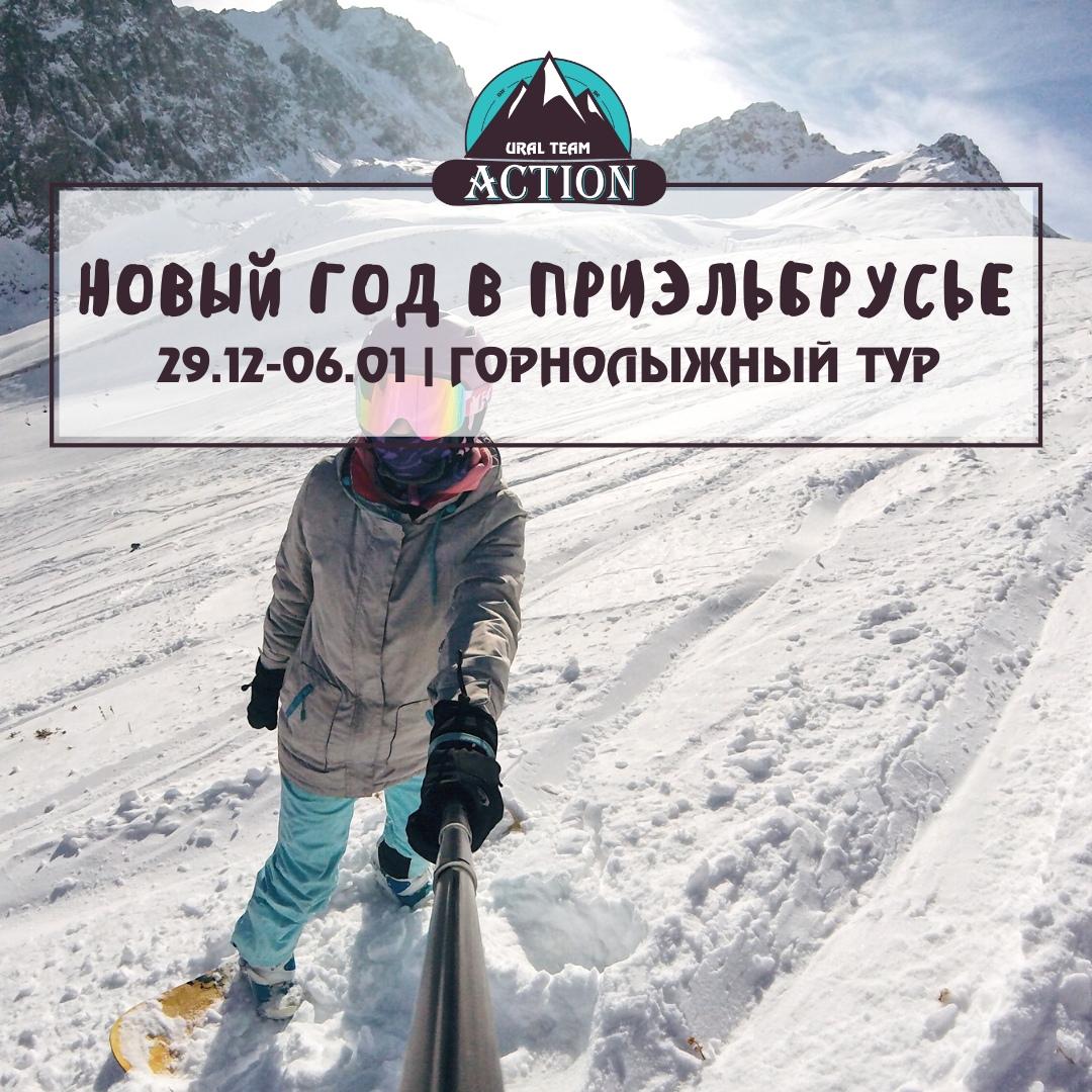 Афиша Екатеринбург Новый год в Приэльбрусье / 29.12.20-05.01.21