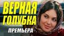 Стопроцентный свежак - ВЕРНАЯ ГОЛУБКА - Русские мелодрамы смотреть онлайн 2021