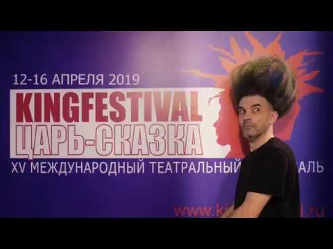 International Theatre Kingfestival 2019