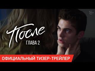 ПОСЛЕ. ГЛАВА 2   Тизер-трейлер   Скоро в кино