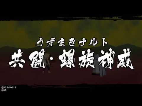 ナルコレ うずまきナルト:共闘・螺旋神威