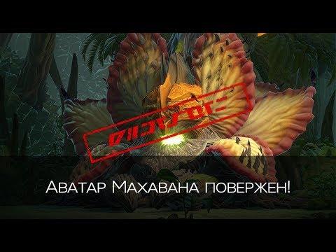 Аватар фитонидов Махаван Чемпион Skyforge
