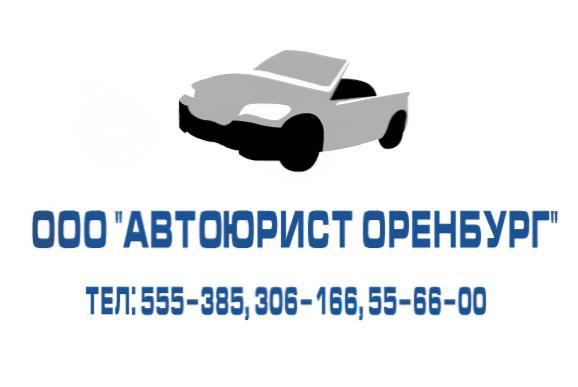 автоюрист оренбург отзывы