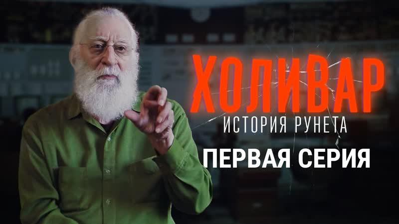 Холивар: История Рунета №1 - Начало: Хиппи из Калифорнии, Носик и Лихие 90-е (Настоящее Время; 05-09-2019)