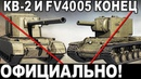 ОФИЦИАЛЬНО! WG УБИЛИ КВ-2, Т49 И FV4005! НЕРФ ЯГИ Е100 И TYPE 5 HEAVY!