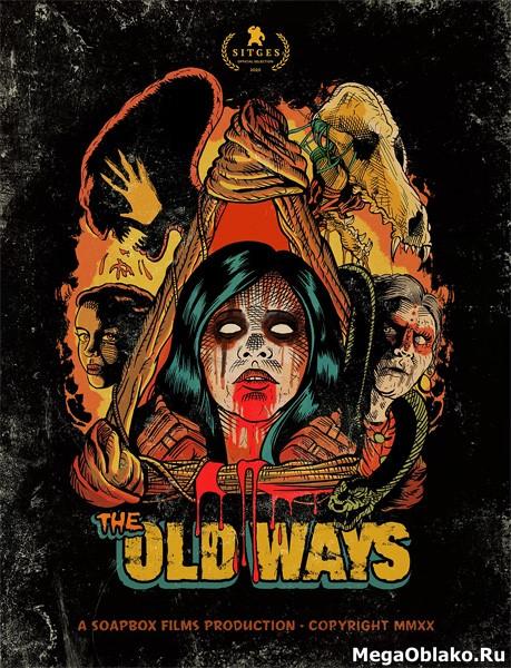 Древние ритуалы / The Old Ways (2020/WEB-DL/WEB-DLRip)