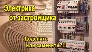 Замена электропроводки от застройщика. Доделать или заменить?!