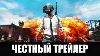 PUBG [ЧЕСТНЫЙ ТРЕЙЛЕР]