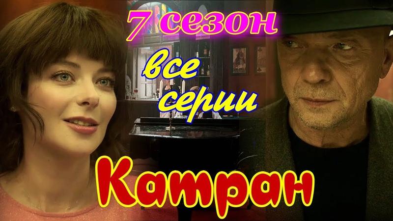 7 Катран Новое дело майора Черкасова Премьера 2020