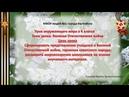 Урок окружающего мира в 4 классе на тему Великая Отечественная война . Учитель Ершова И.В.