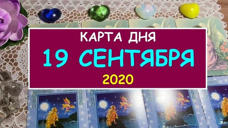 ЧТО ЖДЕТ МЕНЯ СЕГОДНЯ 19 СЕНТЯБРЯ 2020 КАРТА ДНЯ Таро Онлайн Расклад Diamond Dream Tarot