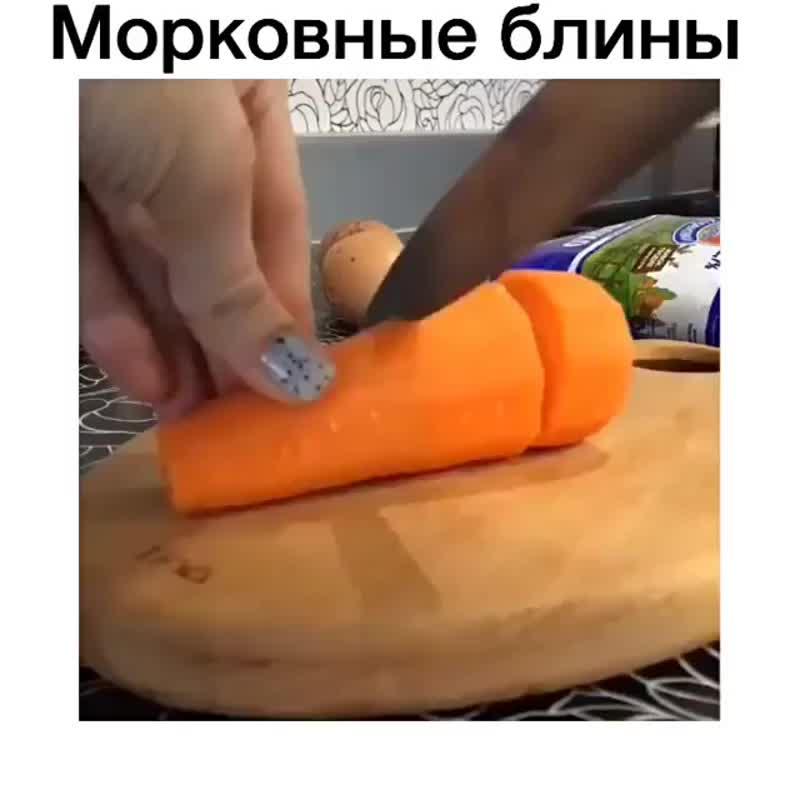 Морковные блины😋👌🏻🍭🍭🍭😋🍴😍🌰😋🍴 😋🤔🍕 #пп#зож #правильноепитание #какпохудеть#похудение#диета