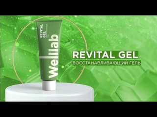 Восстанавливающий гель [Welllab] - гель от боли в суставах.