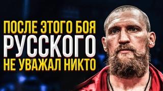 После этого боя РУССКОГО Боксера НЕ уважал НИКТО!