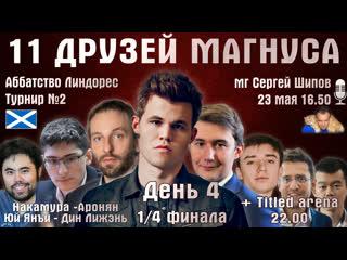 11 друзей Магнуса. Линдорес  День 4  Сергей Шипов ♕ Шахматы [RU]