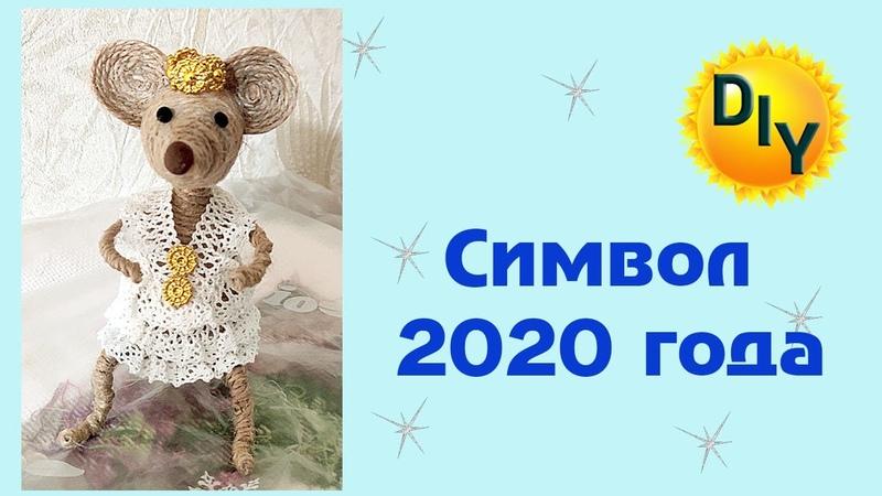 Символ 2020 года из джута. Крыса-девочка