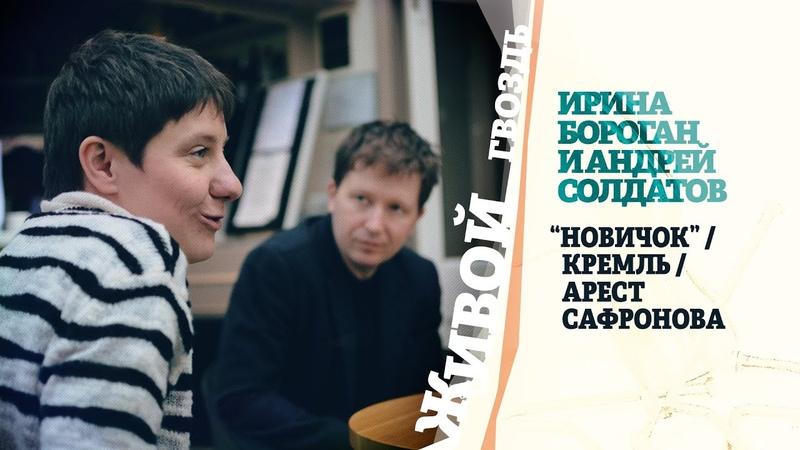 Основатели Агентура ру о Новичке Навальном и аресте Сафронова Живые гвозди 22 09 20