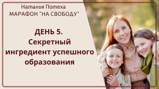 """Марафон """"На свободу: как перейти на семейное образование без проблем"""""""