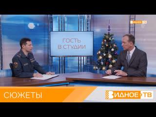 Гость студии заместитель начальника отдела надзорной деятельности и профилактической работы по Ленинскому району Олег Савченко