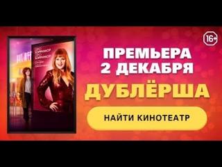 Дублёрша. Зрительская премьера, 2 декабря.