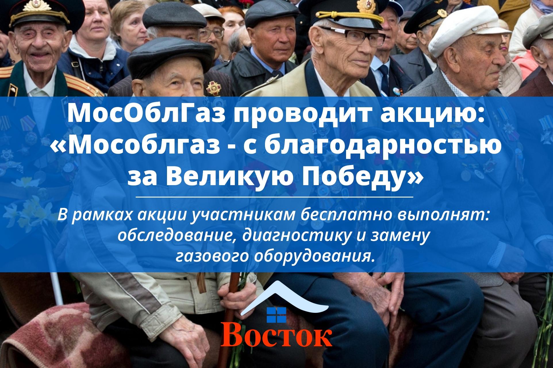Акция «Мособлгаз - с благодарностью за Великую Победу»