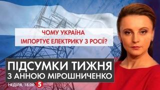 Санкції проти соратника Медведчука / Імпорт електроенергії з Росії | Підсумки тижня -