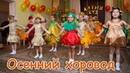 Осенний утренник в детском саду Танец Осенний хоровод