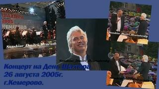 Концерт ко дню Шахтера.  Кемерово 2005г.  Д. Хворостовский.
