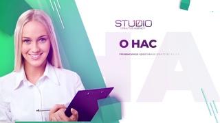 Промо-ролик STUDIO17 | CREATIVE AGENCY
