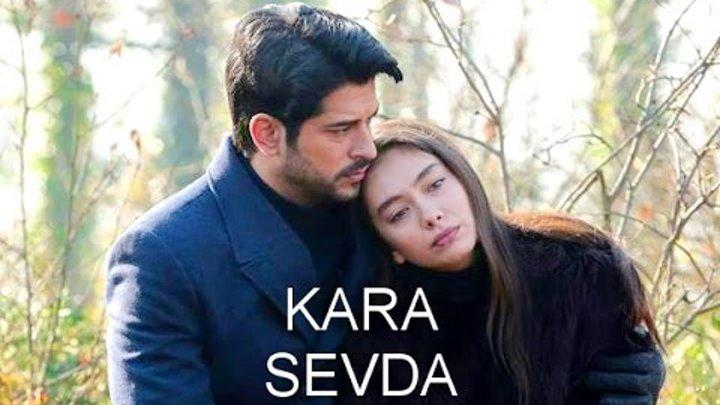 Kara Sevda 52 bölüm kamera arkası Черная любовь 52 серия Что осталось за кадром