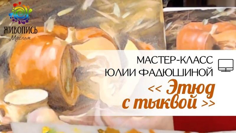 ВИДЕОУРОК Масло Юлия Фадюшина Этюд с тыквой