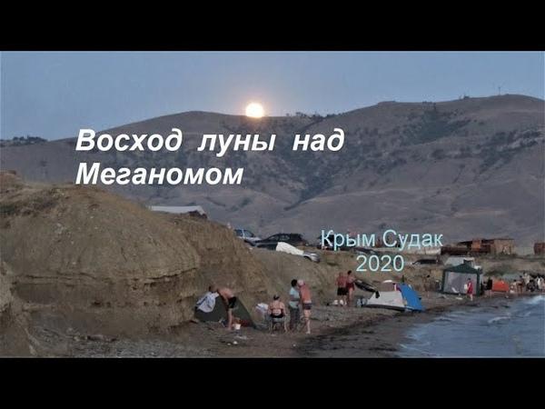 Крым Судак Сезон 2020 Дикий пляж шум ночного моря и восход луны 04 июля