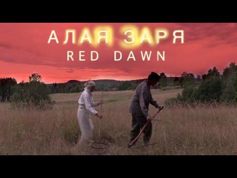Любэ Red Dawn алая Заря Батька Махно ✪ music video eng rus lyrics