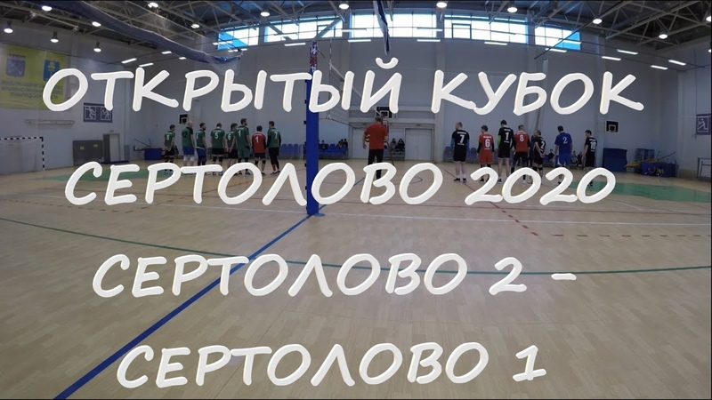 ОТКРЫТЫЙ КУБОК СЕРТОЛОВО 2020, СЕРТОЛОВО 2 - СЕРТОЛОВО 1