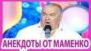 СУПЕР Анекдоты от Игоря Маменко! Лучше Камеди Клаба