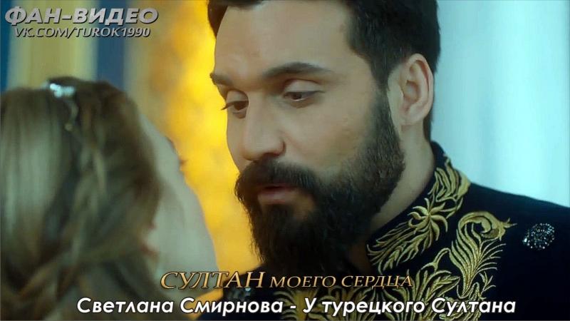 Светлана Смирнова У турецкого султана