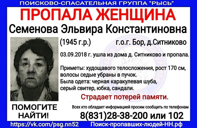 Семёнова Эльвира Константиновна, 1945 г.р. г.о.г. Бор, д. Ситниково