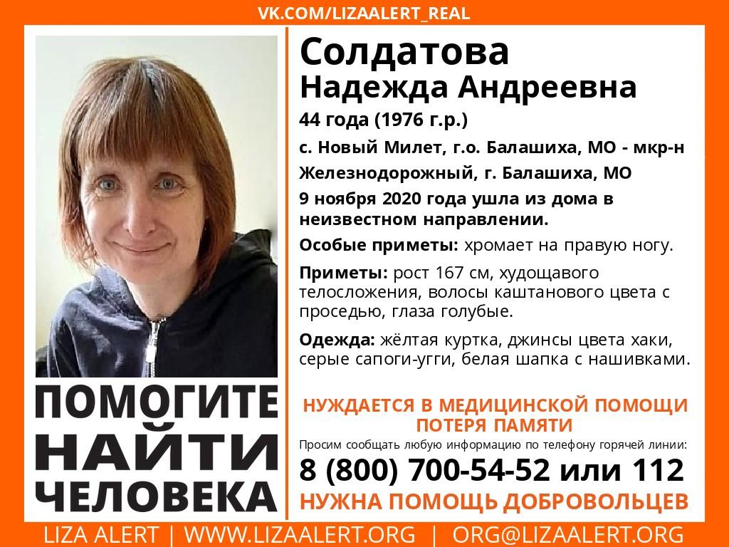 Внимание! Помогите найти человека! Пропала #Солдатова Надежда Андреевна, 44 года, с