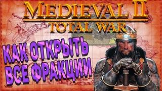 Medieval 2 Total War-Как открыть и играть за все фракции